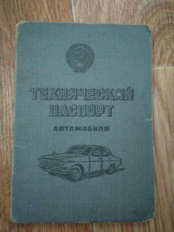 Бумаги,документ газ 66 дизель,газ 53 дизель БЕЗ ДОРУЧЕННЯ!!