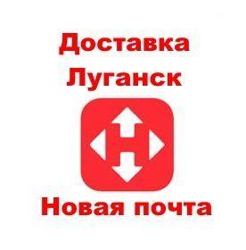Доставка с Новой почты в Луганск. Новая почта