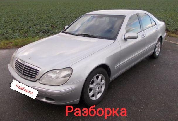 АКПП Мерседес S-Class W220 99-05 г. Разборка W220 розборка запчастини