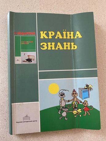 Книга Країна Знань