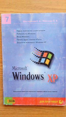 Windows'XP для початківця Шестопалов Є. А. Моісєєва О. В.