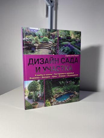 Книга «Дизайн сада и участка», А. Кристман