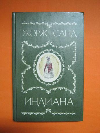 """Книга """" Индиана"""""""