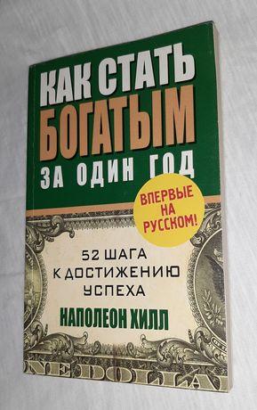 """Книга """"Как стать богатым за один год. 52 шага"""" Наполеон Хилл"""