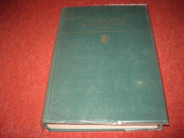 Книга Эмиль Золя
