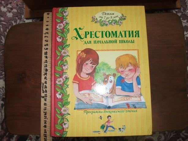 Христоматия детская на 7-9 лет
