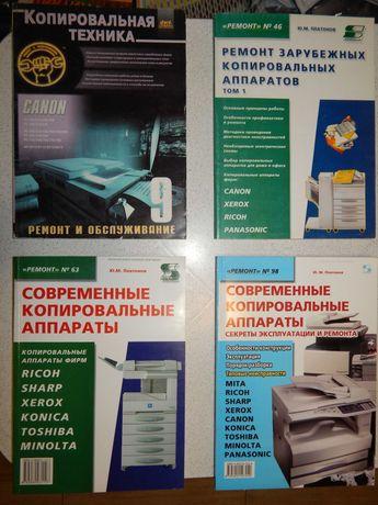 Продам 4 объемных журнала посвященных ремонту копировальных аппаратов.