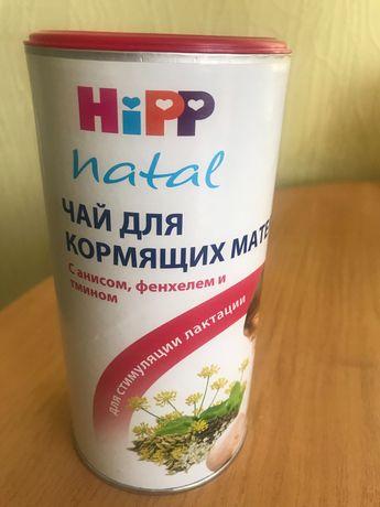 Чай для кормящих матерей Hipp Natal с анисом, фенхелем и тмином 250руб