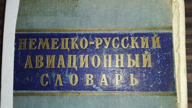 Немецко - русский авиационный словарь . 1959 г .