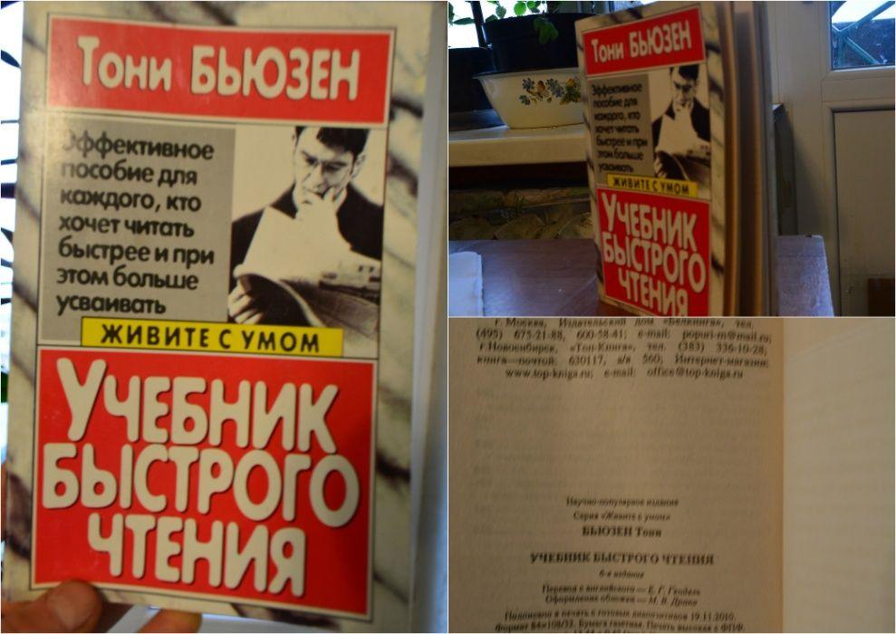 Учебник Быстрого Чтения.Тони Бьюзен.Скорочтение.Книга. Киев - изображение 1