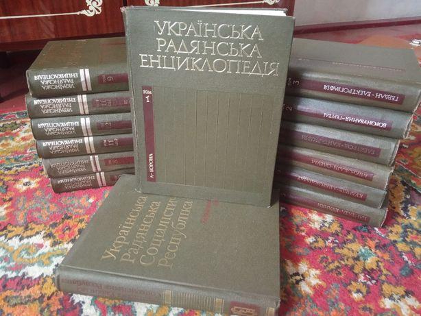 Українська Радянська Енциклопедія 12 томов