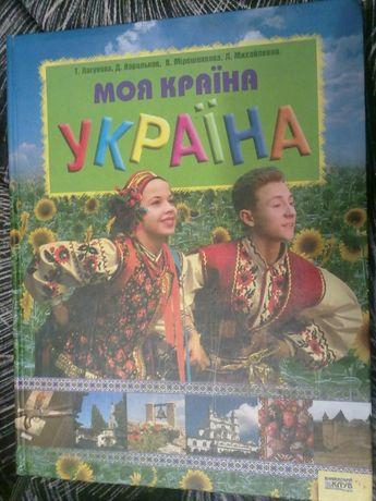 Книга Моя країна - Україна