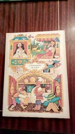 Словацкие сказки в двух томах