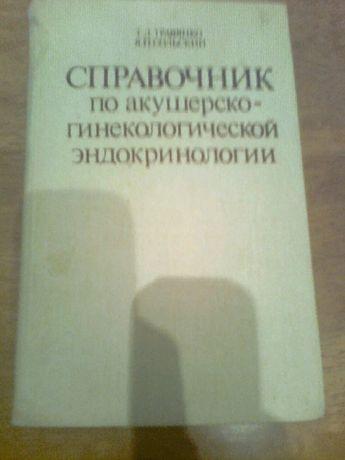 Травянко Справочник по акушерско-гинекологической эндокринологии.1989.