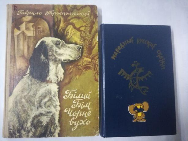 Детские книги Белый бим , черное ухо ( укр ) Сказки на рус яз