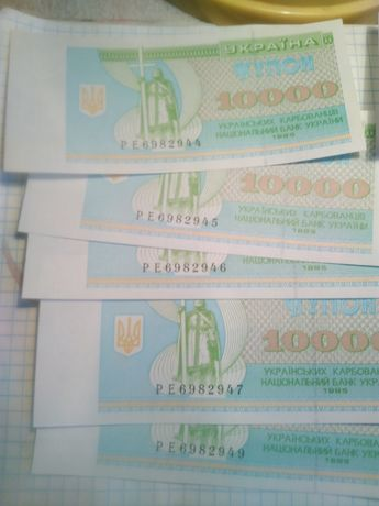 купоны 10000 (номера попорядку PRESS) 20к 100к 200к