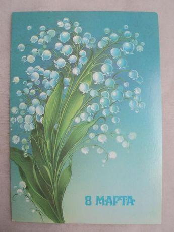 старинная открытка СССР Коробова 8 марта Цветы Ландыши 1986