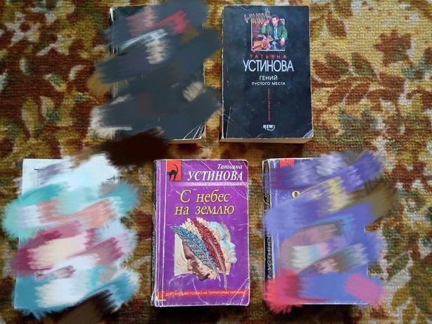 Книги Татьяны Устиновой