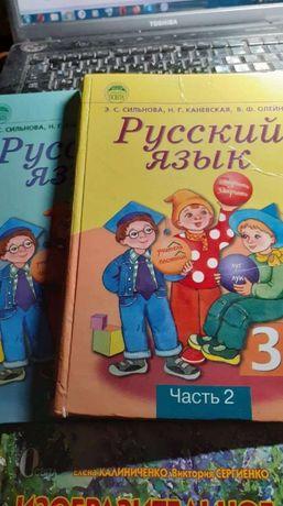 учебники 3 класс русский язык основы здоровья, изобразительное искусст
