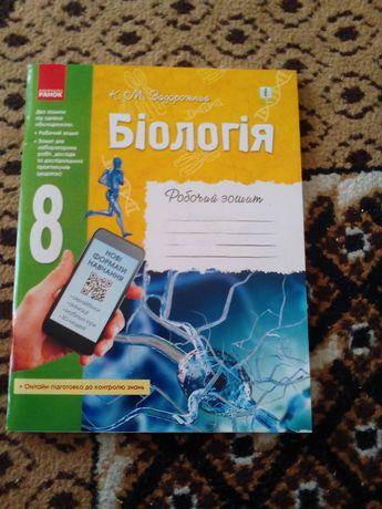 Тетрадь для работ по биоологи
