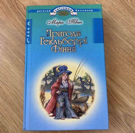 Казка для дітей пригоди Гекльберрі Фінна