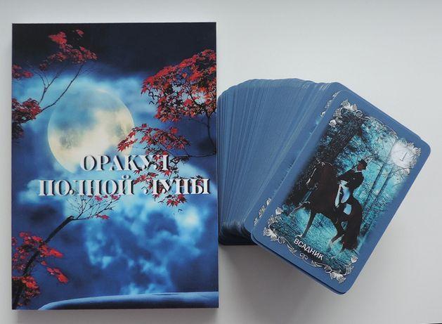 Оракул Полной луны Full moon Oracle+печатная книга