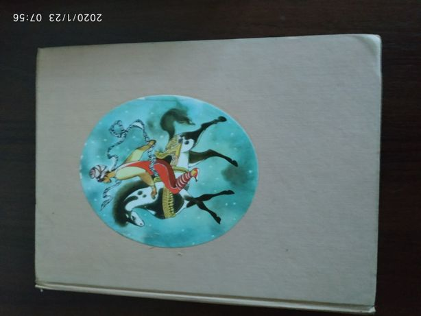 продам книгу Сказки 1001 ночи иллюстрированое издание