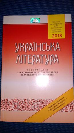 Хрестоматія Авраменко українська література 2018 ЗНО