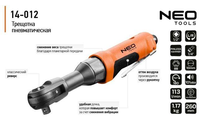 Гайковерт пневматический трещотка NEO Tools 14-012 1/2, 88Нм Польща!