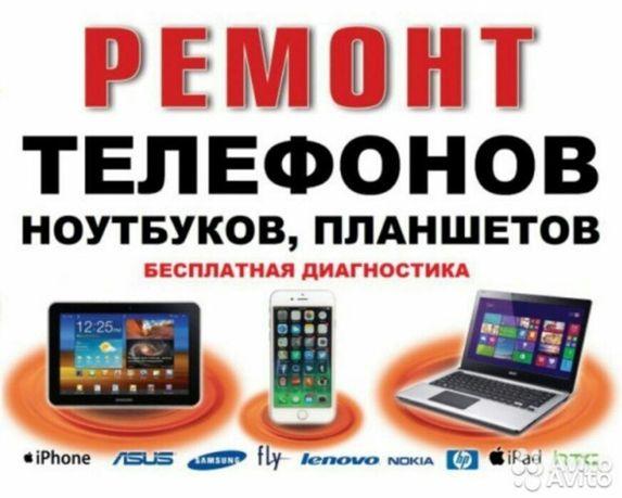 Ремонт мобильных телефонов, планшетов, ноутбуков.