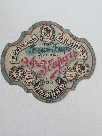 Пивная этикетка Бокъ-Биръ до 1917 г. Пивоваренный завод Янсона, Нежин