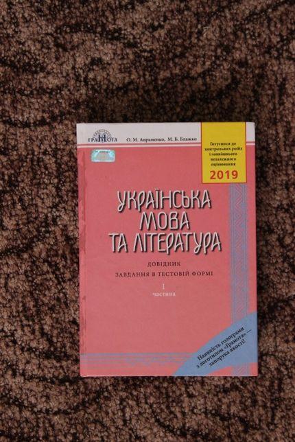 ЗНО з української мови 2019/ ЗНО з Укр. мови 2019