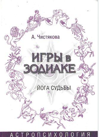 Западная астрология. Игры в зодиаке. А.Чистякова