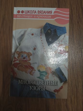 Книга по вязанию, многоцветные узоры