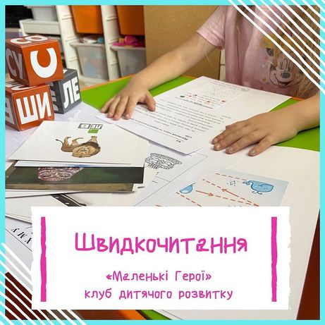 Занятия для детей скорочтение,  швидкочитання онлайн Позняки