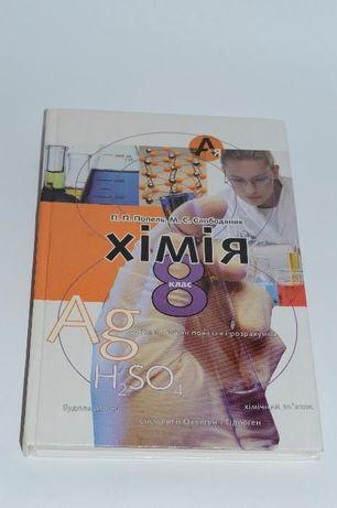 Xімія. 8 клас (П.П. Попель, М.С. Слободяник)