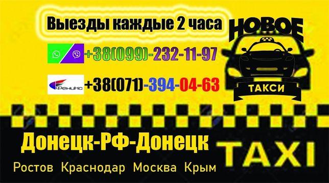 Поездки Пассажирские Перевозки Донецк Ростов Краснодар Москва Донецк