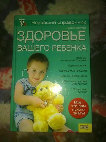 Продается справочник Здоровье вашего ребенка
