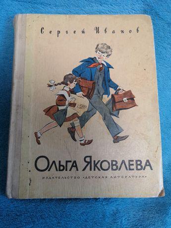 Сергей Иванов. Ольга Яковлева. 1976. Детская книга