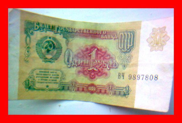 1 рубль СССР 1991