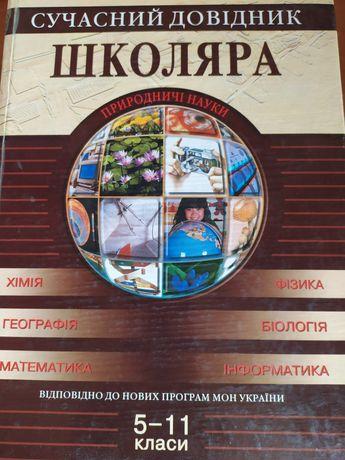 Довідник школяра (підручник, книга)