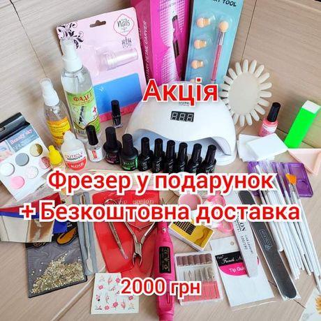 Стартовый набор+Подарок+Бесплатно доставка!