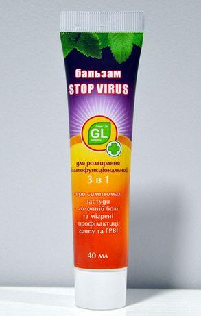Бальзам Stop virus 3 в 1 від Green Life company