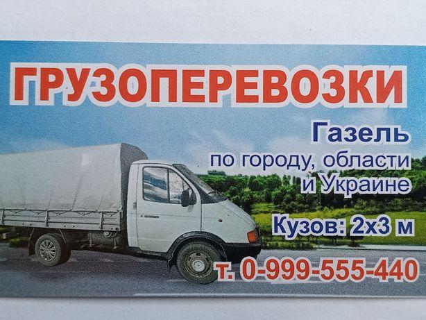 Грузоперевозки по городу,области,Украине