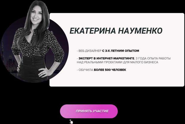 Создание сайтов: Интернет-магазин, Лендинг, Визитка, Бизнес сайт