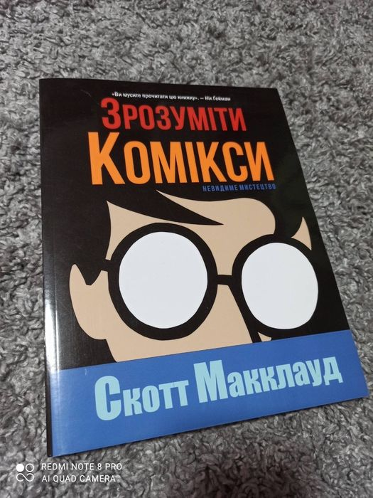 Книга комикс Зрозуміти комікси Скотт Макклауд Киев - изображение 1