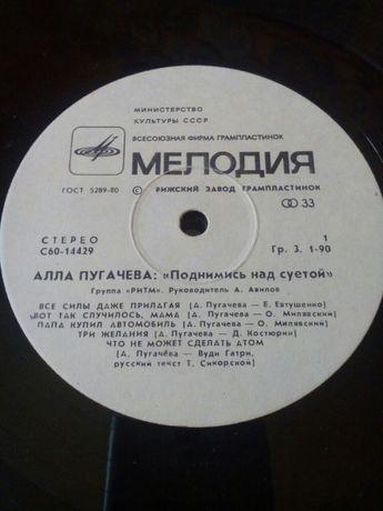 Пластинки Алла Пугачева