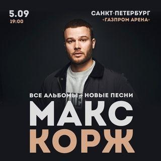Билет Макс Корж Питер Танцпол Санкт-Петербург Одесса Рига