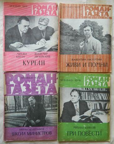 Роман-газеты 1978 г. 9 шт. Олдридж, Семин, Исаев и др.