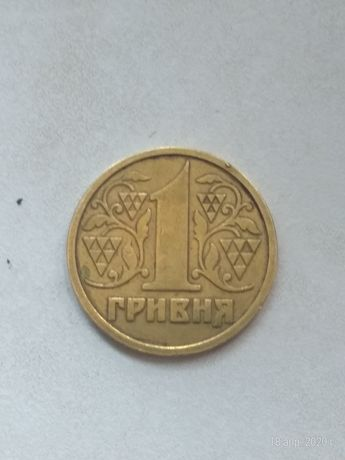 1 гривня 1996г